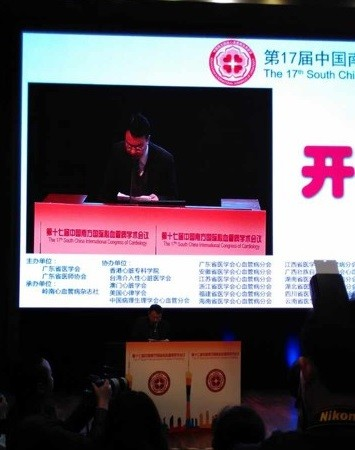 20150410The 17th South China International Congress of Cardiology